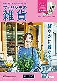 フェリシモの雑貨2019年春夏号 (雑貨のカタログ)