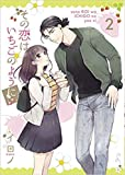 その恋はいちごのように コミック 1-2巻セット