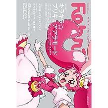 Febri(フェブリ) Vol.43 [巻頭特集] キラキラ☆プリキュアアラモード [雑誌]