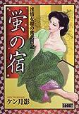 蛍の宿 (キングシリーズ 漫画スーパーワイド)