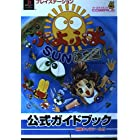 ぷよぷよSUN決定盤 公式ガイドブック