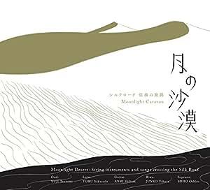 月の沙漠~シルクロード 弦奏の旅路~