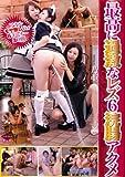 最高に過激なレズ 6 浣腸アクメ 乃亜 ヴィ [DVD]