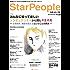 StarPeople(スターピープル) vol.59 (2016-06-15) [雑誌]