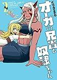 オーガの兄貴と奴隷ちゃん(2)