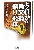 マイコミ将棋BOOKS よくわかる角交換振り飛車