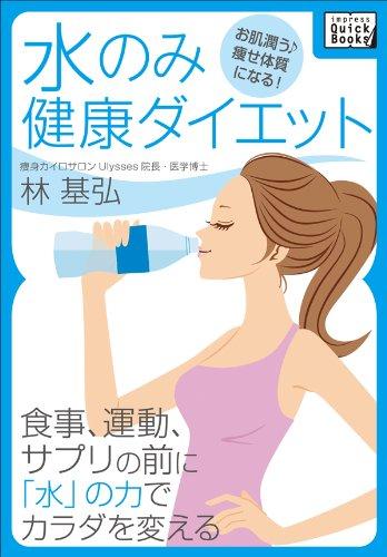 水のみ健康ダイエット お肌潤う♪ 痩せ体質になる! (impress QuickBooks)...