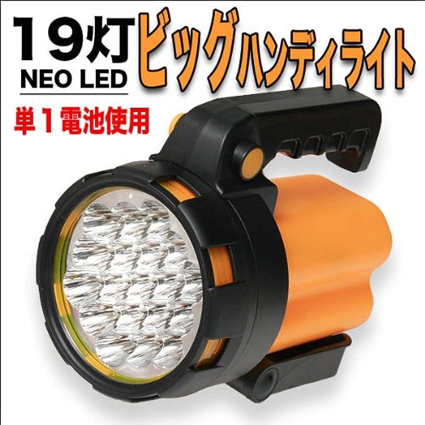 シェア比喩羨望【非常用に】高輝度LED搭載☆驚きの明るさ!19灯NEO LED/ビッグハンディライト