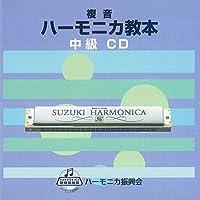 SUZUKI スズキ 教本準拠CD 複音ハーモニカ教本 中級