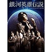 舞台 銀河英雄伝説 第二章 自由惑星同盟篇 [DVD]