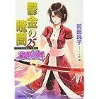 鬱金の暁闇 25 破妖の剣(6) (コバルト文庫)