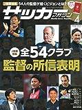 月刊サッカーマガジン 2018年 04 月号 [雑誌]