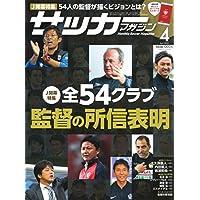 月刊サッカーマガジン 2018年 04月号 [特別付録:WCCFオリジナルEXカード]