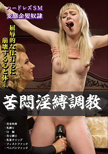 ハードレズSM 変態金髪奴隷 苦悶淫縛調教 PAINBLOOD/妄想族 [DVD]