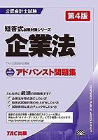 アドバンスト問題集 企業法 第4版 (公認会計士 短答式試験対策)