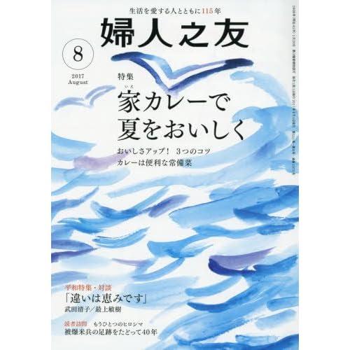 婦人之友 2017年 08月号 [雑誌]