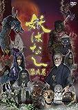 妖ばなし 第8巻[DVD]
