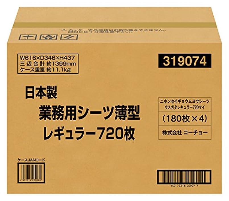 検証またねカールコーチョー 日本製業務用シーツ 薄型 ペット用 レギュラー 720枚入