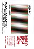 現代日本政治史