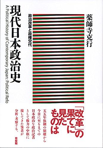 現代日本政治史の詳細を見る