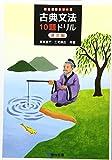 古典文法10題ドリル 漢文編 (駿台受験シリーズ)