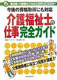 介護福祉士の仕事完全ガイド (Welfare Naruka Series)