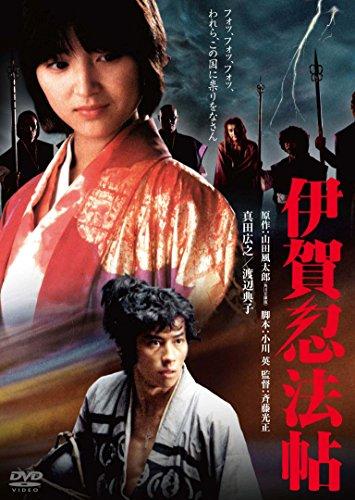 伊賀忍法帖 角川映画 THE BEST [DVD]