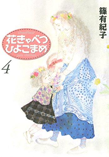 [画像:花きゃべつひよこまめ(4) (Kissコミックス)]
