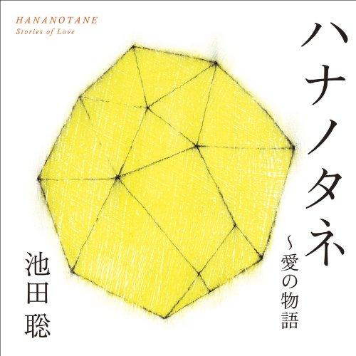 ハナノタネ~愛の物語