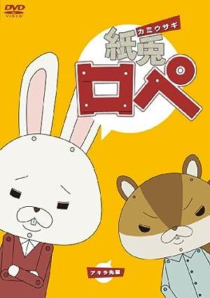 「アキラ先輩&ロペ」