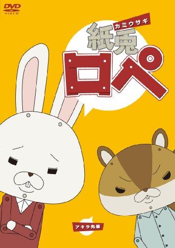 RoomClip商品情報 - 紙兎ロペ [DVD]