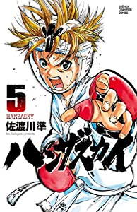 ハンザスカイ 5 (少年チャンピオン・コミックス)