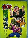 ズッコケ時間漂流記 (1982年) (こども文学館)