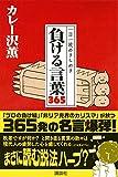 カレー沢薫 '一日一敗のきらめき 負ける言葉365'