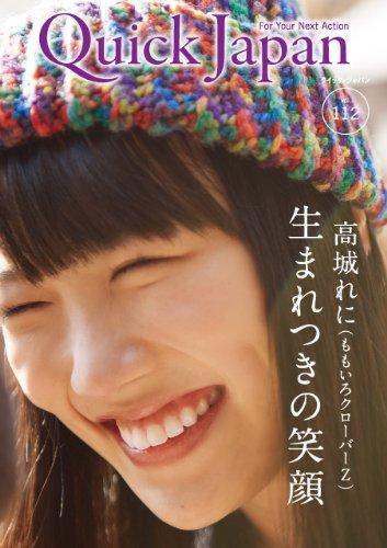 Quick Japan (クイックジャパン) Vol.112 2014年2月発売号 [雑誌]の詳細を見る