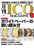 月刊 ICO MAGAZINE (アイシーオーマガジン) Volume2 【雑誌】 (歌の手帖別冊)
