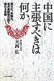 中国に主張すべきは何か―西方化、中国化、毛沢東回帰の間で揺れる中国