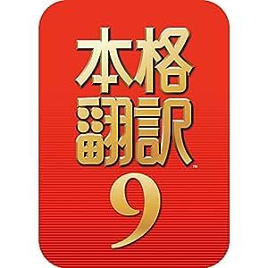 本格翻訳9 |ダウンロード版