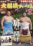 NHK大相撲ジャーナル2017年2月号 -