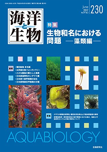 海洋と生物 230 Vol.39-No.3 2017