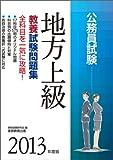 公務員試験 地方上級 教養試験問題集[2013年度版] (試験別問題集シリーズ 2)