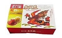 紅濱 唐芙蓉 味くーた (2個入)×2箱