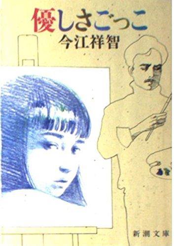 優しさごっこ (新潮文庫)の詳細を見る