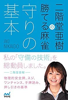 [二階堂 亜樹]の二階堂亜樹の勝てる麻雀 守りの基本 (日本プロ麻雀連盟BOOKS)