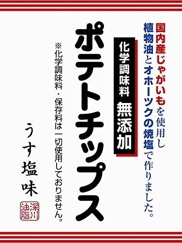 無添加ポテトチップス 60g【1ケース(24個入)】