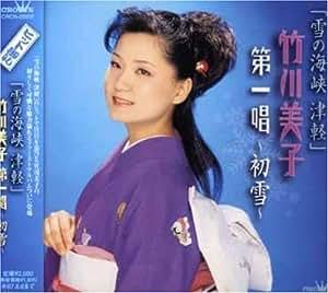竹川美子 第一唱~初雪~/「雪の海峡 津軽」