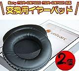 Univarcブランド Sony MDR-DS7000 MDR-DS7001 MDR-RF7000 対応 交換用ヘッドホンパッド イヤーパッド イヤパッド 2個セット MDRDS7000 MDRDS7001 MDRRF7000 mdr-ds7000 mdr-ds7001 mdr-rf7000
