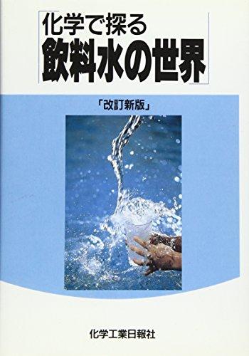 化学で探る飲料水の世界