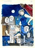 チャイナさんの憂鬱 <漫画原稿再生叢書>