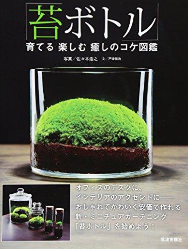 「苔ボトル」育てる楽しむ癒しのコケ図鑑